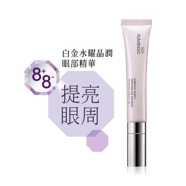 Skin Advanced 白金水耀晶潤眼部精華 15ml