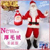 聖誕老人服裝成人套裝男女士聖誕節裝扮衣服裝飾【英賽德3C數碼館】