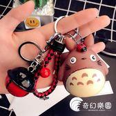 掛件-龍貓鑰匙扣韓國可愛男女情侶鑰匙鏈創意公仔汽車飾品掛飾書包掛件-奇幻樂園