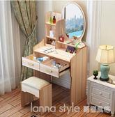 梳妝台小戶型迷你臥室簡約現代化妝桌經濟型省空間簡易網紅化妝台  LannaS  YDL