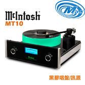 《麥士音響》 McIntosh 訊源 黑膠唱盤 MT10