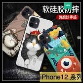 【萌萌噠】iPhone12 系列 Mini Pro Max 文藝彩繪磨砂 卡通塗鴉 超薄防指紋 全包矽膠軟殼 手機殼 手機套