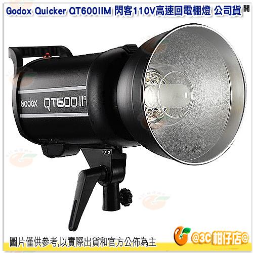 神牛 Godox Quicker QT600IIM 閃客110V高速回電棚燈 公司貨 18000秒高速同步 配合高速引閃 XT32