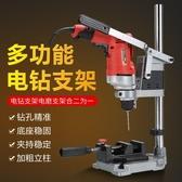 電鑽支架 手電鉆支架多功能電鉆支架電鉆變台鉆萬用支架微型台鉆家用小型 DF 維多原創
