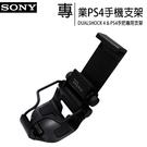 Sony PS4 搖桿專用手機支架