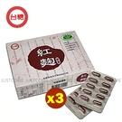 【台糖生技】紅麴膠囊 3盒(60粒/盒) _健康食品認證