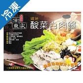 越南東家酸菜白肉鍋1200g【愛買冷凍】