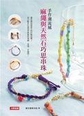 (二手書)手作潮流風:麻繩與天然石巧思串珠