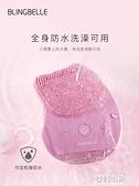 洗臉儀電動硅膠潔面刷女充電去黑頭毛孔清潔器潔面儀 夢幻小鎮