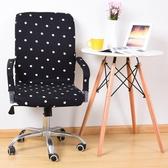 辦公電腦椅子套老板椅套扶手座椅套布藝凳子套轉椅套連身彈力椅套