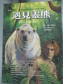 【書寶二手書T2/翻譯小說_BG8】遇見靈熊_李畹琪, 李晼瑛