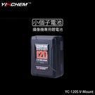 【EC數位】YINCHEM YC-120S V型接口電池 120W 8350mAH V-mount USB接口 小體積