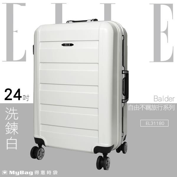ELLE 行李箱 自由不羈旅行系列  EL3118024-24吋 洗鍊白 PC霧面鋁框旅行箱 MyBag得意時袋