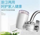 過濾器 自來水凈化器濾水器直飲凈水機