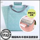 韓版帆布手提保溫 便當袋 飲料保溫袋 藍白羽毛 幾何薄荷綠 幾何粉 甘仔店3C配件