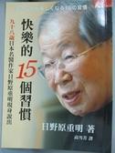 【書寶二手書T1/養生_HBQ】快樂的15個習慣_高雪芳, 日野原重明