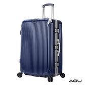 AOU 極速致美運動版 27吋PC防刮專利設計鋁框行李箱(珠光藍)90-020F