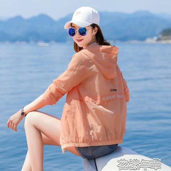 防曬外套小雛菊防曬衣女防紫外線長袖夏季中媽媽薄外套洋氣防曬服女 快速出貨