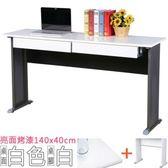 Homelike 格雷140x40工作桌 亮面烤漆(附二抽) 白桌面/白腳