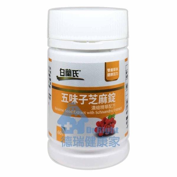 白蘭氏 五味子芝麻錠 60粒/瓶◆德瑞健康家◆