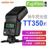 御彩數位@神牛 TT350F 閃光燈 TT350 富士 Fujifilm TTL自動測光 1/8000S高速同步 無線離閃