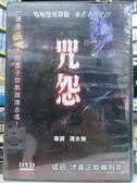 挖寶二手片-M06-080-正版DVD*日片【咒怨】-柳優凌*三輪明日美