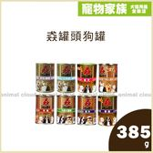 寵物家族-猋罐頭狗罐 - 各種口味 (48入)