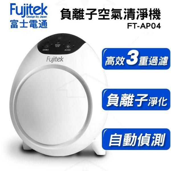 【吉米小舖】Fujitek 富士電通 負離子空氣清淨機 FT-AP04 適用3-8坪~勿選超商取貨