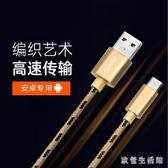 專用傳輸線  數據線2A高速快充尼龍編織USB傳輸線安卓手機通用充電線1米 KB11861【歐爸生活館】