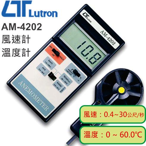 路昌Lutron AM-4202 數位式風速、溫度計