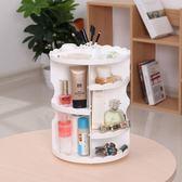 化妝品收納盒塑料桌面創意家用梳妝臺整理架韓國旋轉化妝品收納架 生日禮物 創意