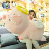 可愛天使豬公仔娃娃小豬豬玩偶毛絨玩具睡覺抱枕趴趴豬禮物女孩
