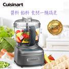 美國Cuisinart 玩味輕鬆打 4杯迷你食物處理機/調理機 ECH-4GMTW