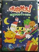 挖寶二手片-P10-218-正版DVD-動畫【塔麻可吉 輕飄飄 聖誕卡片快送到 雙碟】-幼兒教育