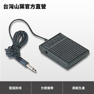 Yamaha FC5W 數位鋼琴 / 電子琴/ 合成器 原廠延音踏板(方形踏板)