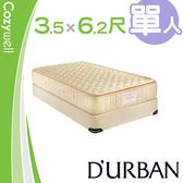 【都爾本】伊麗莎白 乳膠獨立筒 彈簧床墊-單人3.5尺(送保潔墊)