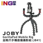 【24期0利率】JOBY GorillaPod Mobile Rig 金剛爪手機直播攝影組 JB41 台閔公司貨 章魚腳