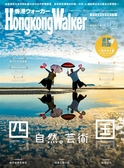 Hong Kong Walker 12月號/2018 第146期