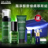 DR.CINK達特聖克 潔淨藜麥煥膚慕斯組【BG Shop】慕斯+去角質+小綠+霓光包+迷你瓶x4