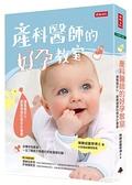 產科醫師的好孕教室:讓媽媽安心,寶寶健康的懷孕計畫書【城邦讀書花園】