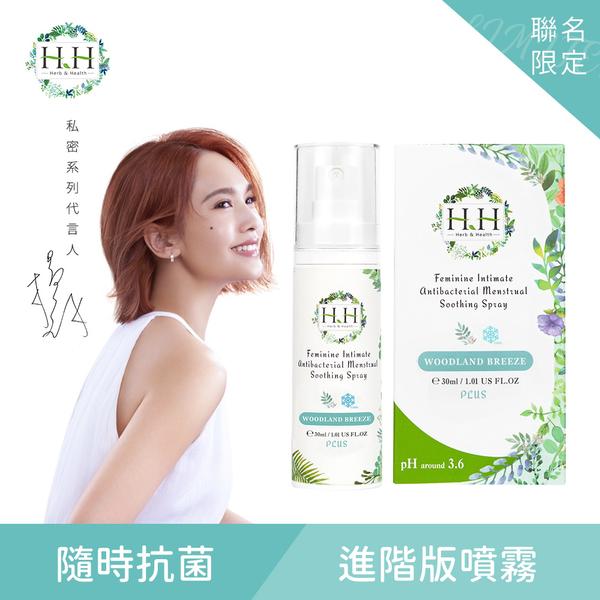 【楊丞琳聯名款】HH私密經期抗菌舒緩噴霧PLUS(30ml)