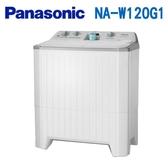 12公斤 Panasonic 國際牌雙槽式洗衣機NA-W120G1/NAW120G1