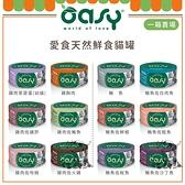 OASY愛食[天然鮮食貓罐,12種口味,70g,荷蘭製](一箱24入)
