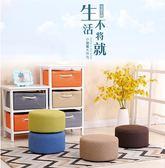 小凳子布藝圓凳時尚坐墩實木板凳創意矮凳兒童家用換鞋客廳沙發凳wy
