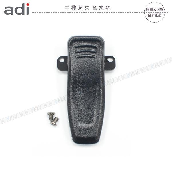 《飛翔無線》ADI 主機背夾 含螺絲│公司貨│適用 AV-03│原廠腰扣 腰掛皮帶架