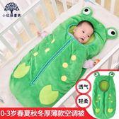 嬰兒睡袋 嬰兒睡袋春夏秋冬四季抱被加厚兒童戶外防踢被寶寶卡通青蛙空調被【滿一元免運】
