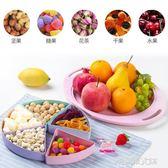 小麥帶蓋糖果盒創意裝瓜子盤零食盤客廳干果盒分格家用簡約堅果盤【解憂雜貨鋪】