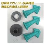 pw138+免手持座 專業矽利康抹刀膠頭組 矽力康工具 抹平工具 填縫刀 矽膠整平 填缝膠刮刀 台灣製