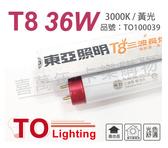 (25入)TOA東亞 FL40/36L-EX/T8 36W 3000K 黃光 太陽神 三波長T8日光燈管 _ TO100039
