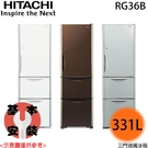 【HITACHI日立】 331L變頻琉璃三門冰箱 RG36B 免運費 送基本安裝